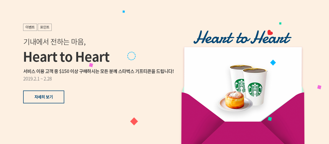 Heart to Heart 이벤트